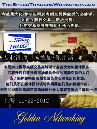 2012国际高频交易高峰研讨会・上海 - The Speed Traders Workshop 2012 Shanghai, China: How High Frequency Traders Leverage Profitable Strategies to Find Alpha in Equities, Options, Futures and FX, with author Mr. Edgar Perez